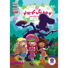 کتاب داستان توت فرنگي کوچولو شماره 1