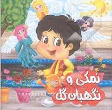 کتاب داستان نمکی و نگهبان گل