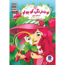 کتاب داستان توت فرنگي کوچولو شماره 3
