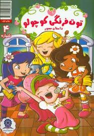 کتاب داستان توت فرنگي کوچولو شماره 4