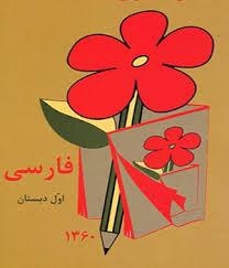 نوستالژی کتاب فارسی اول دبستان